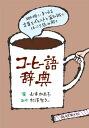 コーヒー語辞典 珈琲にまつわる言葉をイラストと豆知識でほっこり読み [ 山本加奈子 ]