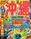 るるぶ沖縄('17) (るるぶ情報版)