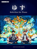 �ԥ��Υ���/�Ƥ���� �椺 Selection for Piano