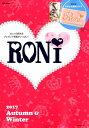 RONi(2017 Autumn & W) (e-MOOK)...