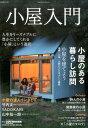 小屋入門 建て方、買い方、楽しみ方小屋のすべてをやさしく紹介 (Chikyu-maru mook*自