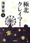 極北クレイマー(上) (朝日文庫)