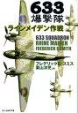「633爆撃隊 ラインメイデン作戦」を読んだ。