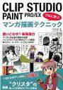 CLIP STUDIO PAINT PRO/EXプロに学ぶマンガ描画テクニック [ 平井太朗 ]