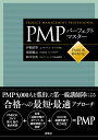 PMPパーフェクトマスター [ 伊熊昭等 ]