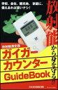 【送料無料】ガイガーカウンターGuideBook