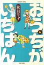 おうちがいちばん(6) (Bamboo comics) [ 秋月りす ]