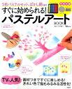 パステルアートBOOK 5色パステルセット+ぼかし網つきですぐに始められる (TJ MOOK) [