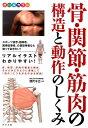 骨・関節・筋肉の構造と動作のしくみ [ 深代千之 ]