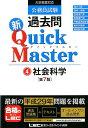 公務員試験過去問新Quick Master(4)第7版 大卒程度対応 社会科学 [ 東京リーガルマイ