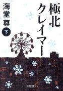 極北クレイマー(下) (朝日文庫)