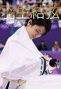 羽生結弦平昌オリンピック2018フォトブック Ice Jewels特別号 (KAZI MOOK) [