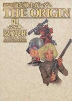 機動戦士ガンダムTHE ORIGIN(7)愛蔵版