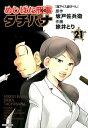 めしばな刑事タチバナ(21) (トクマコミックス) [ 旅井とり ]