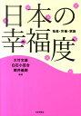 日本の幸福度 格差・労働・家族 [ 大竹文雄 ]