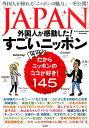 JAPAN外国人が感動した!すごいニッポン [ Amazing Japan Resear ]