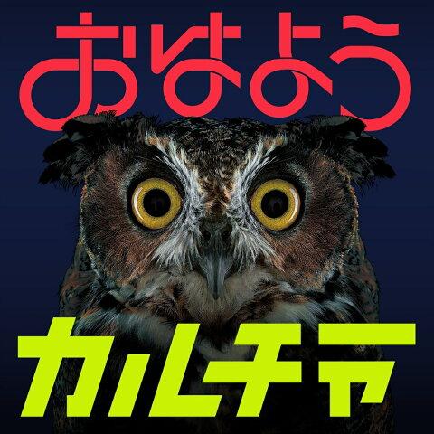 おはようカルチャー (初回限定盤 CD+DVD) [ go!go!vanillas ]