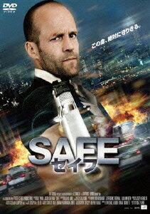 SAFE/セイフ [ ジェイソン・ステイサム ]