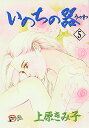 いのちの器(5) (秋田レディースコミックスDX) [ 上原きみ子 ]