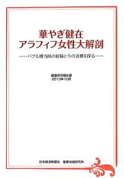 華やぎ健在アラフィフ女性大解剖 [ 日本経済新聞社 ]