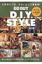 GO OUT D.I.Y. STYLE Book縮小版