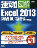 速效!图解Excel 2013(综合版)[木村幸子][速効!図解Excel 2013(総合版) [ 木村幸子 ]]