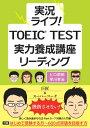 実況ライブ! TOEIC TEST実力養成講座リーディング [ ヒロ前田 ]