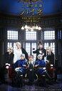 王室教師ハイネ -THE MUSICALII-【Blu-ra...