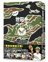 所さんの世田谷ベース101 DVD-BOX [ 所ジョージ ]