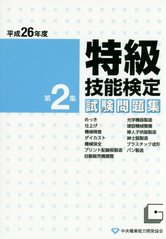 特級技能検定試験問題集(平成26年度 第2集)