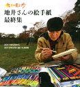 ちい散歩地井さんの絵手紙(最終集) [ 地井武男 ]