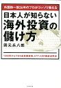 外国株一筋26年のプロがコッソリ教える日本人が知らない海外投資の儲け方 [ 岡元兵八郎 ]