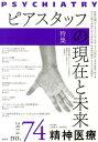 精神医療(74号) 特集:ピアスタッフの現在と未来 [ 『精神医療』編集委員会(1992) ]