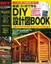 厳選!2×材で作るDIY設計図BOOK (Gakken mo...