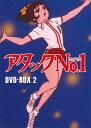 アタックNo.1 DVD-BOX2 浦野千賀子