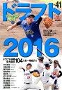 アマチュア野球(vol.41)