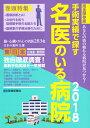 手術実績で探す名医のいる病院 東日本編(2018) 【完全保存版】あなたの街の頼れる病院が見つかる!