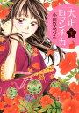 大正ロマンチカ(4) (ミッシィコミックス Next comics F) [ 小田原みづえ ]