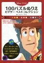 Disney/Pixar 100パズルぬりえ ピクサー ベス...