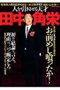 人を引きよせる天才田中角栄 天才政治家の人の心をつかむ人間力 (Sakura mook)
