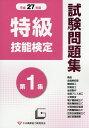 特級技能検定試験問題集(平成27年度 第1集)