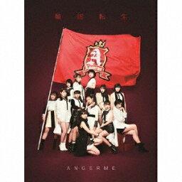 輪廻転生〜ANGERME Past, Present & Future〜 (初回限定盤A 3CD+Blu-ray) [ <strong>アンジュルム</strong> ]