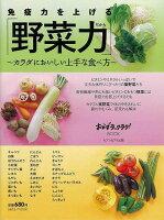 免疫力を上げる「野菜力」