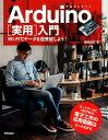 Arduino[実用]入門 Wi-Fiでデータを送受信しよう! 福田和宏