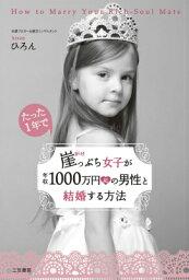 崖っぷち女子が年収1000万円超の男性と結婚する方法 たった1年で [ ひろん ]