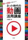 ネット時代の動画活用講座 [ 大須賀淳 ]