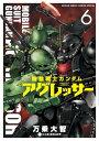 機動戦士ガンダム アグレッサー 6 (少年サンデーコミックス〔スペシャル〕) [ 万乗 大智 ]