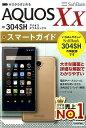 SoftBank AQUOS Xx 304SHスマートガイド [ リンクアップ ]