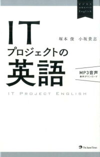 ITプロジェクトの英語