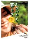 ミツバチと暮らす (自然暮らしの本) [ 藤原誠太 ]